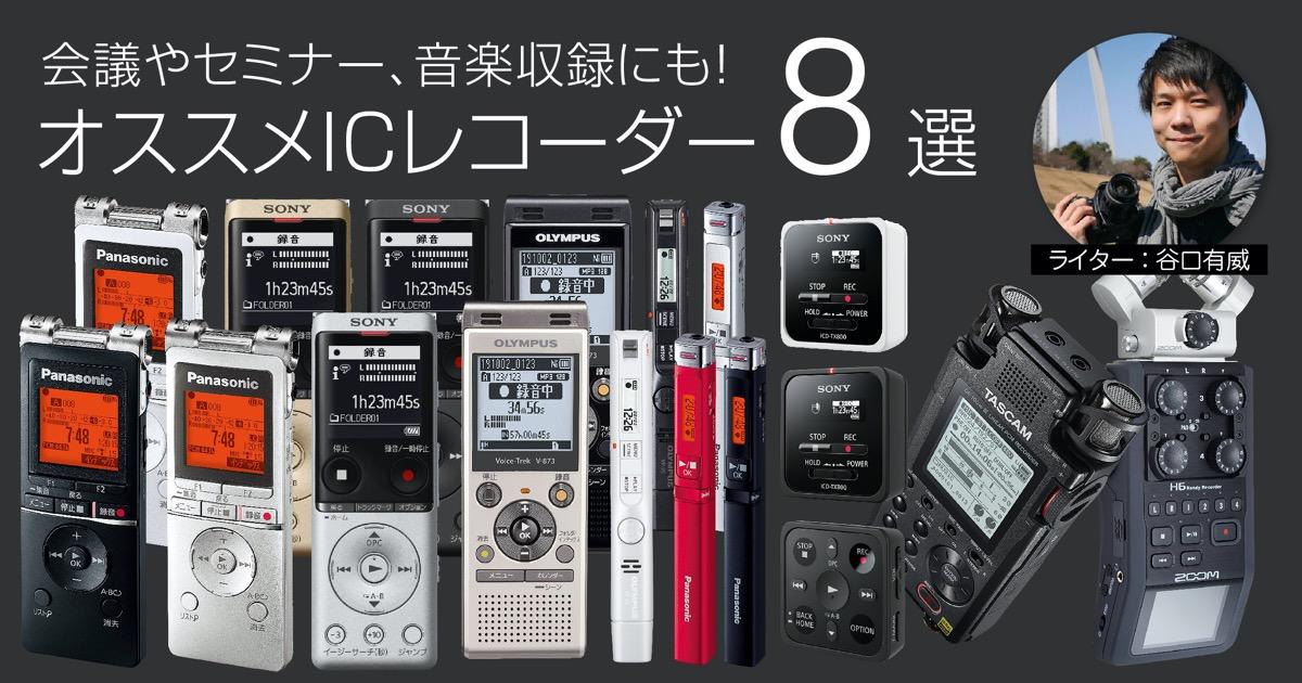 【会議やセミナー、音楽収録にも!】オススメICレコーダー8選