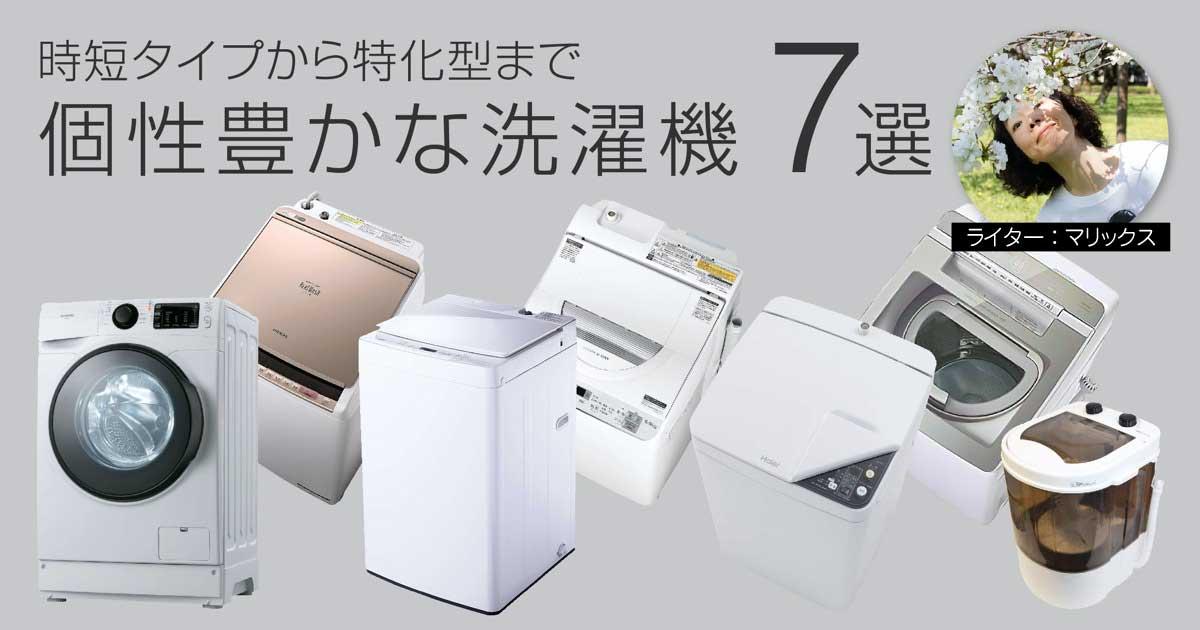今選ぶならどれ?時短タイプから特化型まで個性豊かな洗濯機7選
