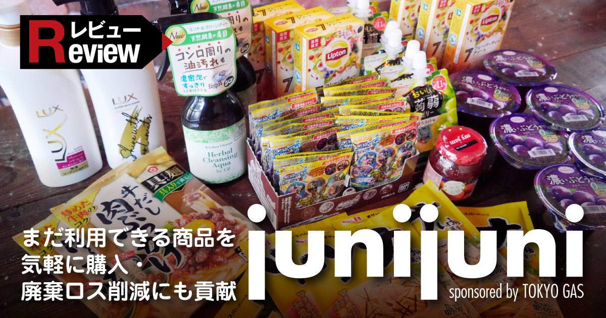 まだ利用できる商品を気軽に購入し、廃棄ロス削減にも貢献できるショッピングサイト「junijuni」sponsored by TOKYO GAS