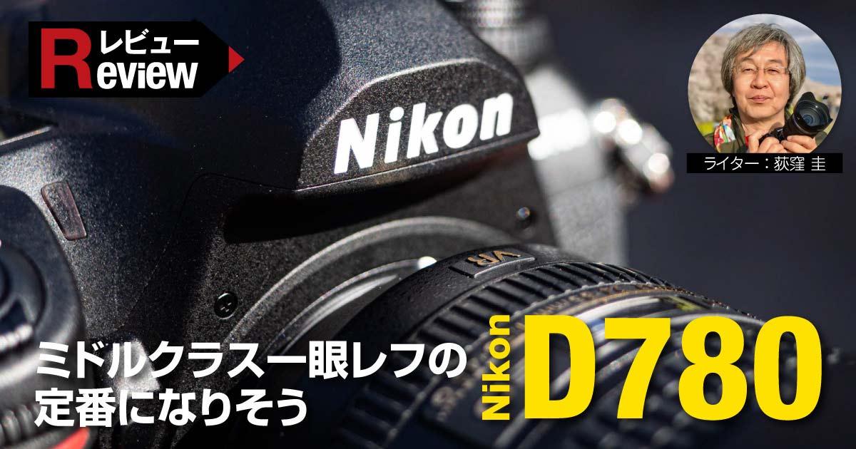 【レビュー】D780はミドルクラス一眼レフの定番になりそう