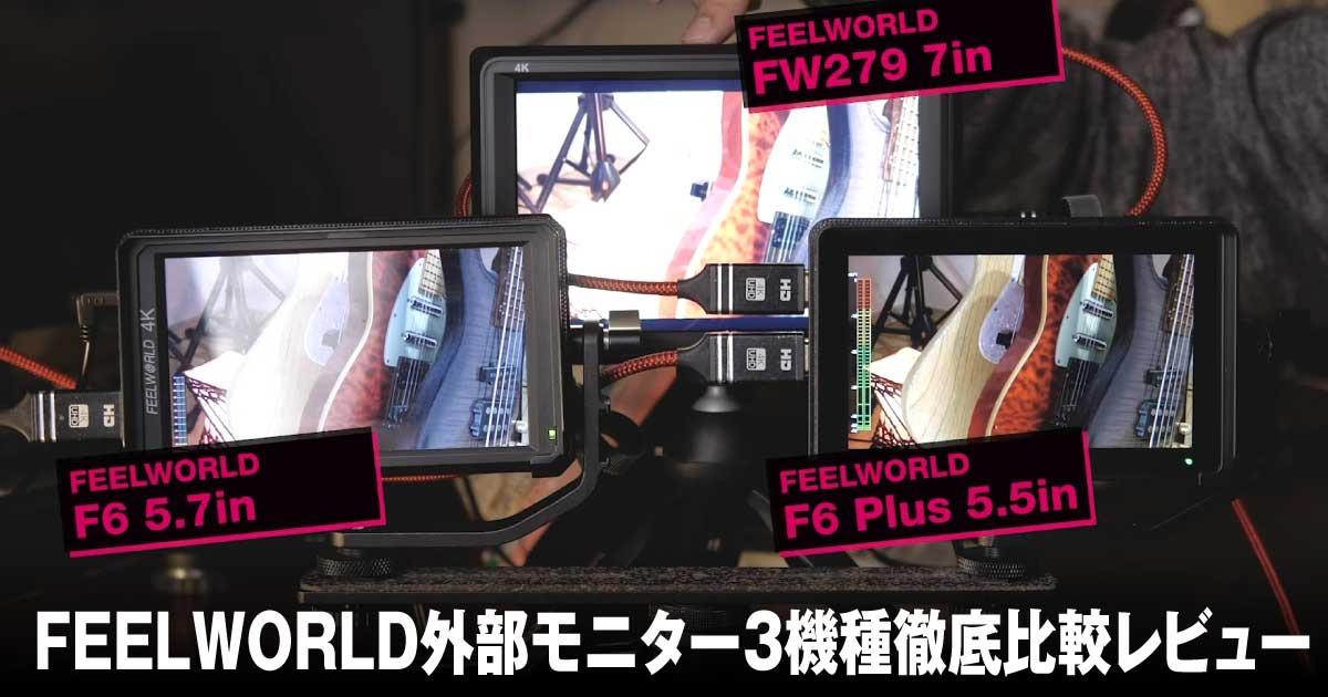 【用途別に選ぶ外部モニター】FEELWORLD外部モニター3機種徹底比較レビュー