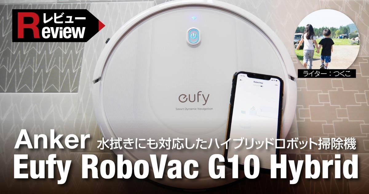 【レビュー】水拭きにも対応したハイブリッドロボット掃除機 Anker Eufy RoboVac G10 Hybrid