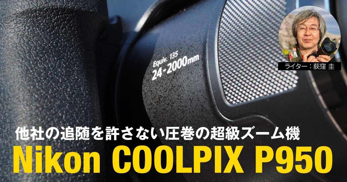 【レビュー】他社の追随を許さない圧巻の超級ズーム機 Nikon COOLPIX P950