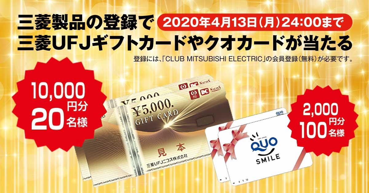 【今がチャンス】「CLUB MITSUBISHI ELECTRIC」で三菱製品を登録すると抽選で三菱UFJギフトカードやクオカードが当たる!