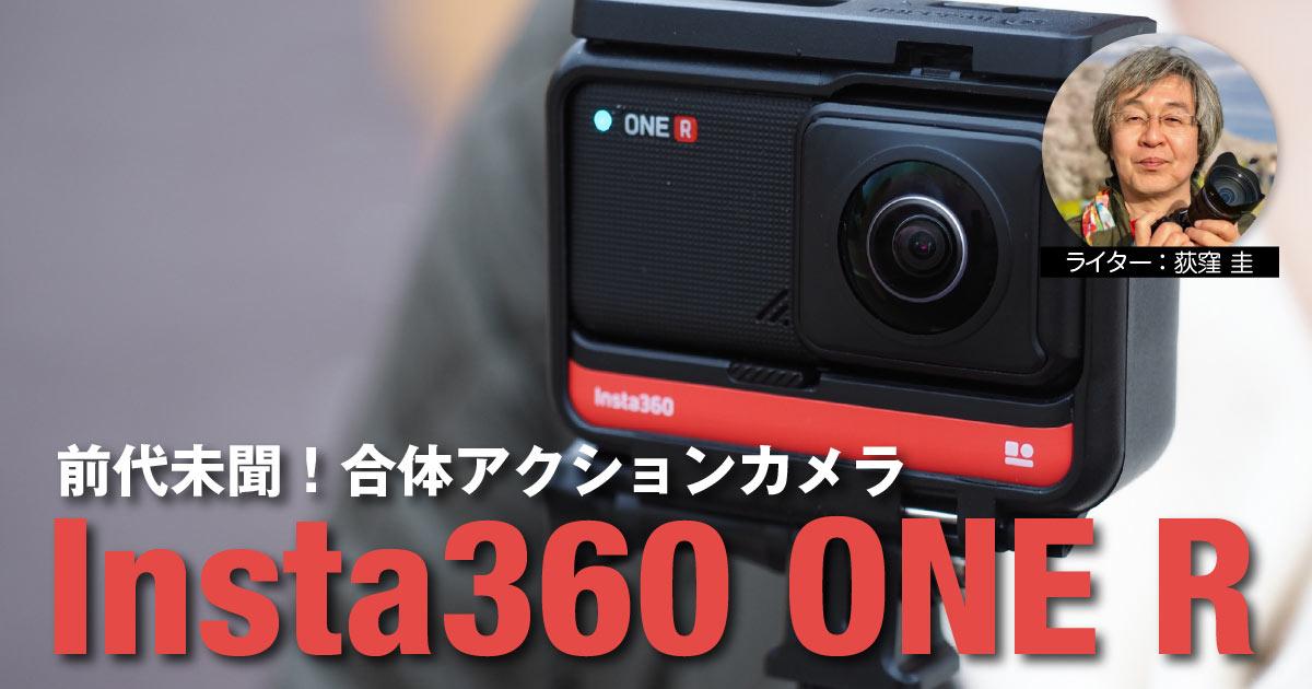 【レビュー】 前代未聞!合体アクションカメラ「Insta360 ONE R」