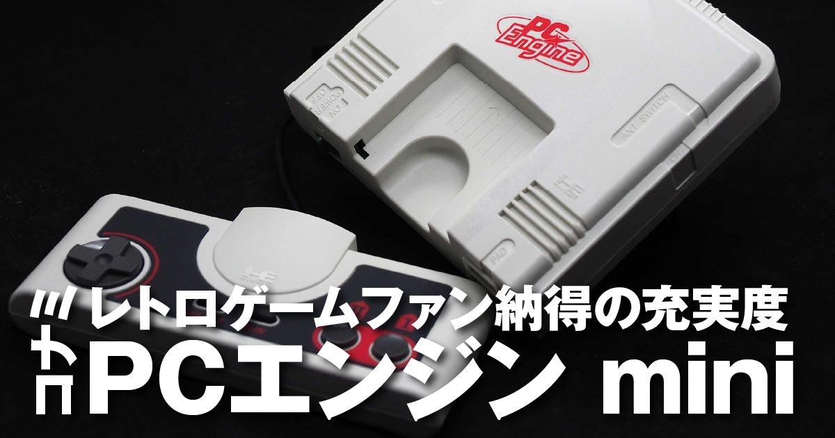 【レビュー】レトロゲームファン納得の充実度PCエンジン mini