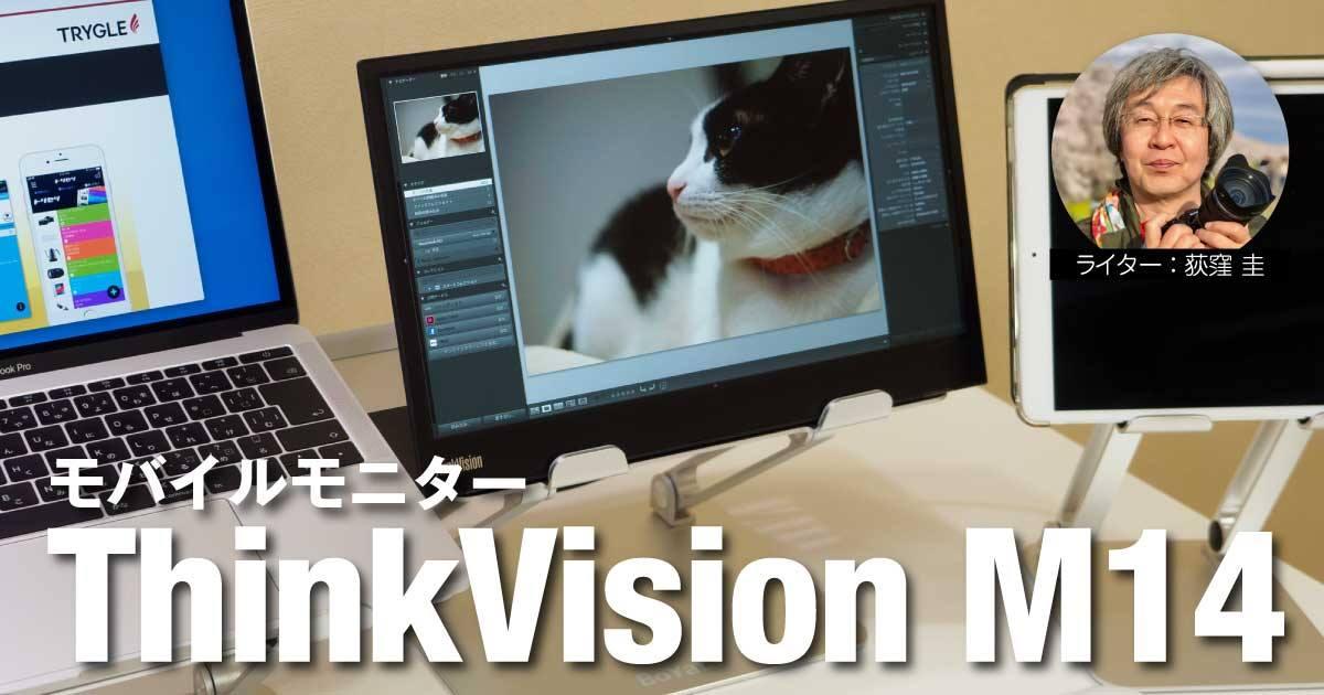 【レビュー】モバイルモニターThinkVision M14