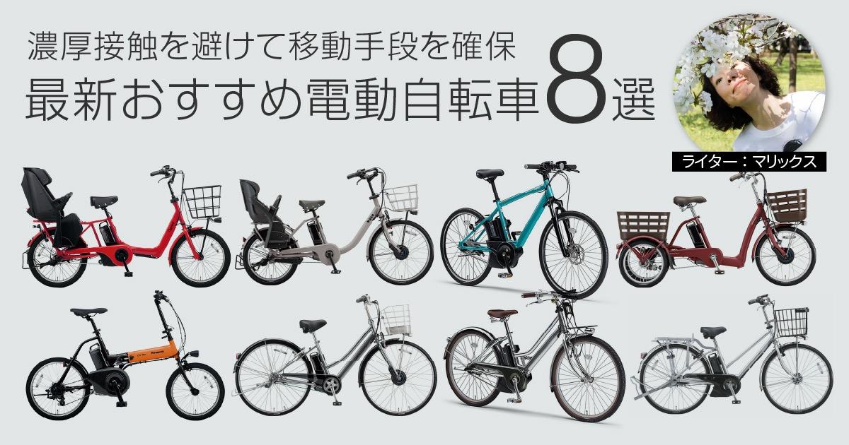 濃厚接触を避けて必要最低限の移動手段を確保するために。目的別最新おすすめ電動自転車8選
