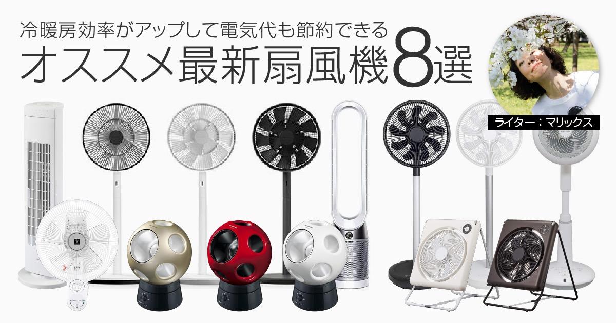 【お部屋に空気の流れを作ろう】冷暖房効率がアップして電気代も節約できる。オススメ最新扇風機8選
