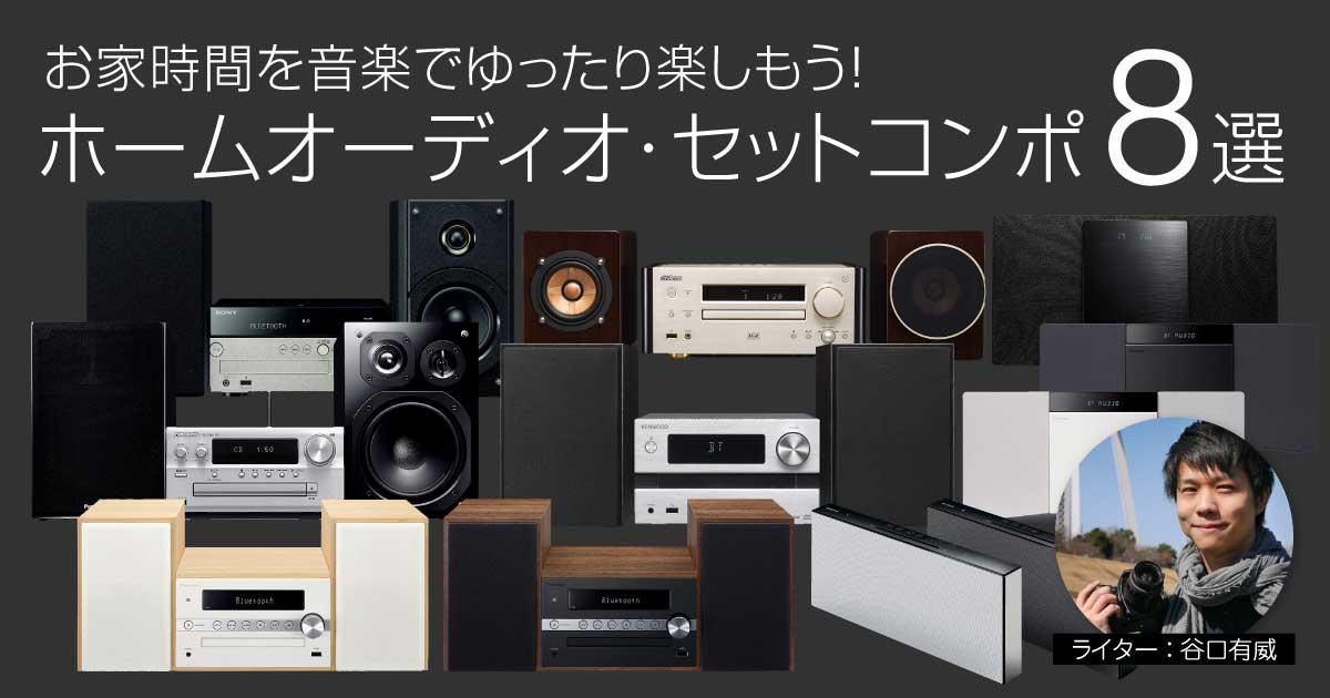 お家時間を音楽でゆったり楽しもう!ホームオーディオ・セットコンポ8選