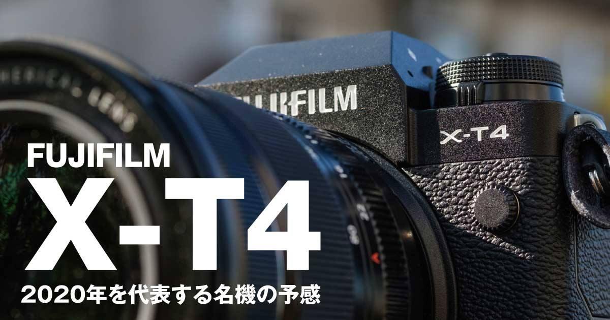 【レビュー】富士フイルムのX-T4は2020年を代表する名機の予感