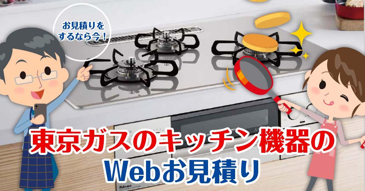 東京ガスのキッチン機器のWebお見積り
