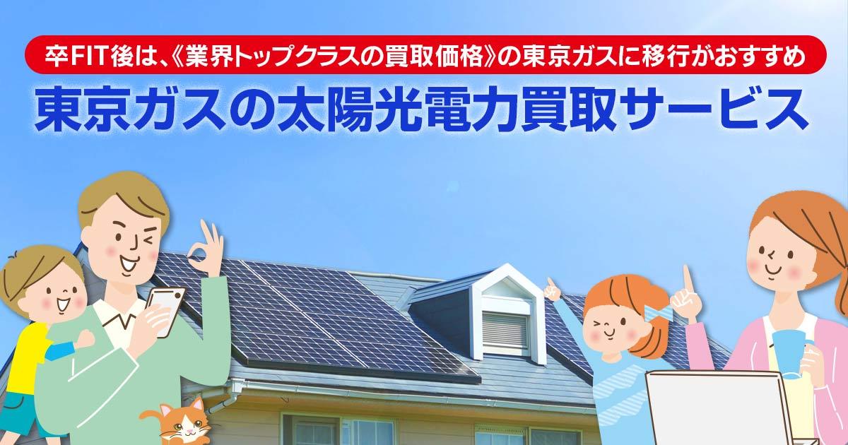 卒FIT後は、《業界トップクラスの買取価格》の東京ガスに移行がおすすめ 東京ガスの太陽光電力買取サービス