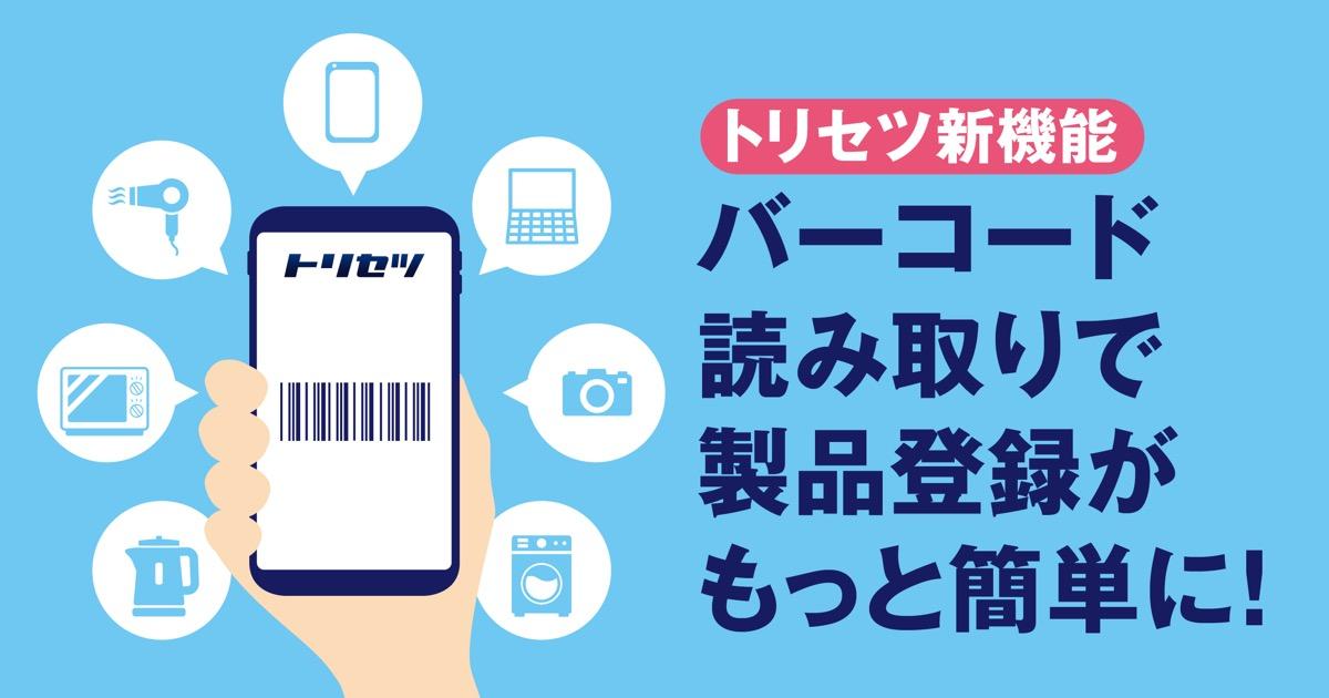 トリセツ新機能!製品登録をもっと簡単に!バーコード読み取りによる製品登録が可能になりました