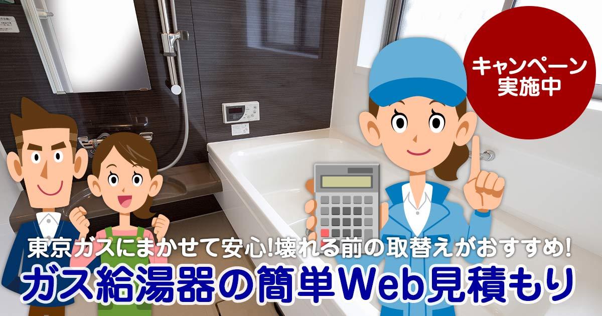 【キャンペーン実施中】東京ガスにまかせて安心!壊れる前の取替えがおすすめ!ガス給湯器の簡単Web見積もり