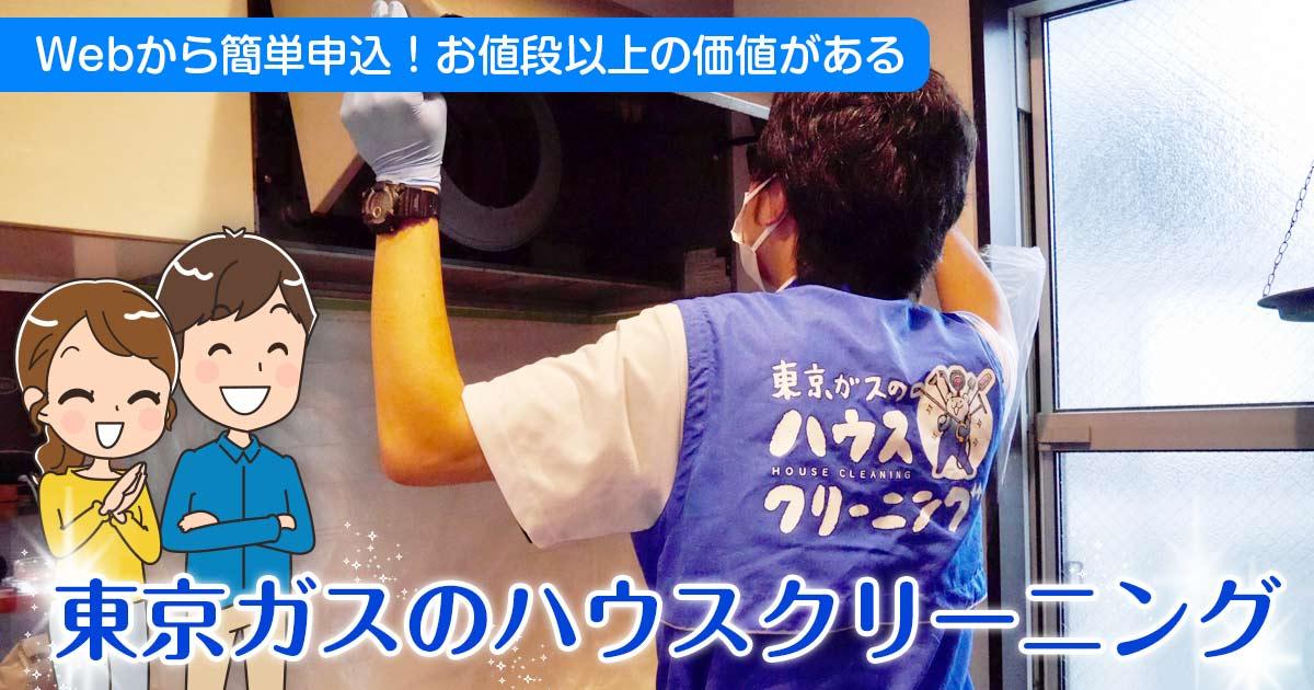 Webから簡単申込!お値段以上の価値がある 東京ガスのハウスクリーニング